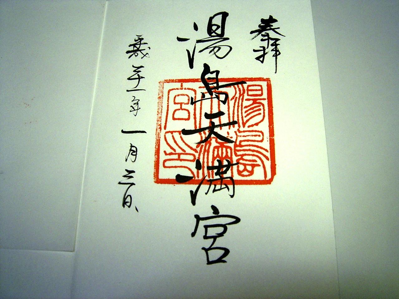 Hatumoude_035