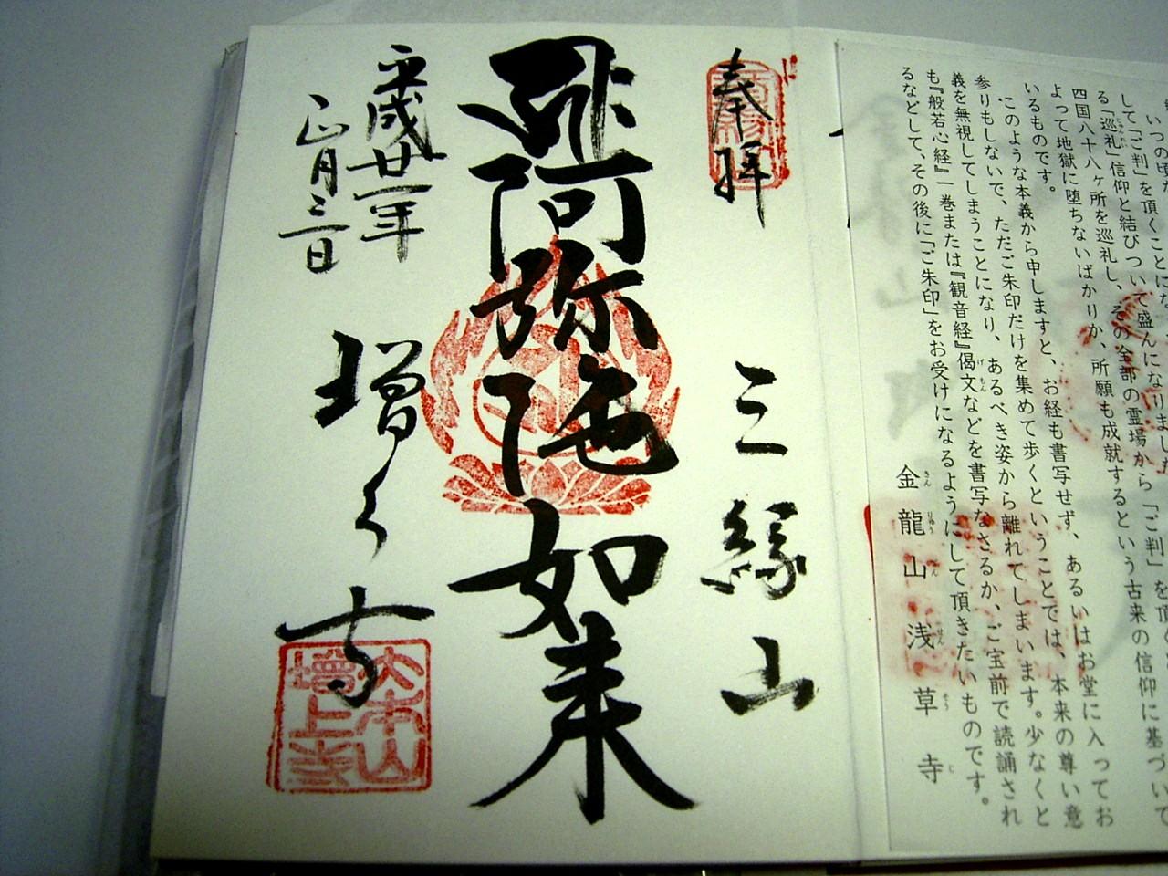 Hatumoude_037