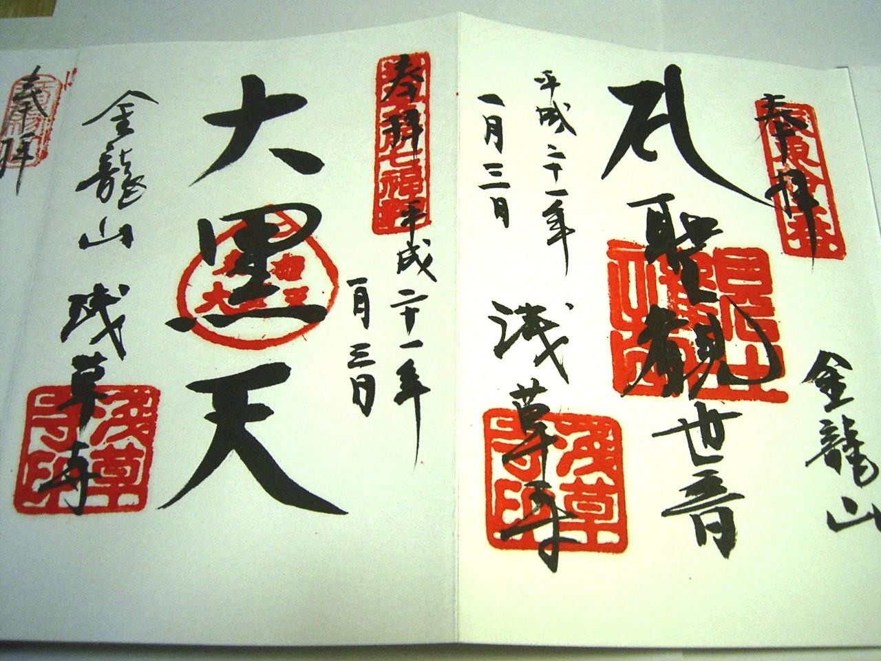 Hatumoude_038