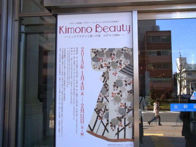 Kimonobeauty_004